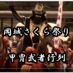 岡城桜まつり 甲冑武者行列