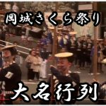 岡城桜まつり 大名行列