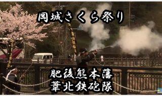 岡城桜まつり 肥後熊本藩葦北鉄砲隊の一斉砲撃