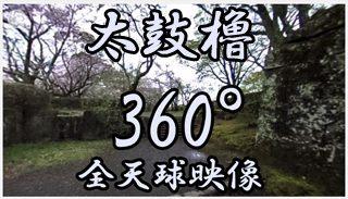 岡城、太鼓櫓門跡360°全天球映像