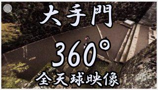 岡城、大手門裏から参道を振り返る(2/2) 360°全天球映像4月3日 2016年