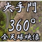 岡城、大手門裏の石垣横から見下ろす。 360°全天球映像