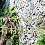 岡城の石垣の魅力