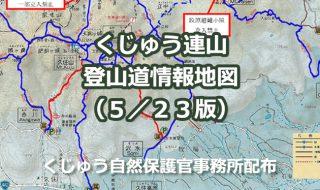 阿蘇くじゅう国立公園くじゅう連山・登山道情報地図(5/23版)