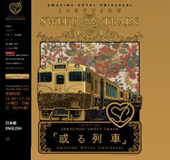 JR九州或る列車