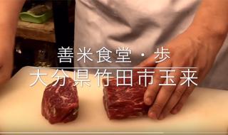 善米食堂・歩 の豊後牛ステーキランチ