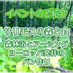 イベント「サリモスの森と食」