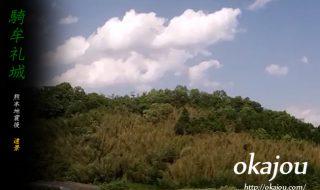 熊本地震後、騎牟礼(きむれ)城遠景