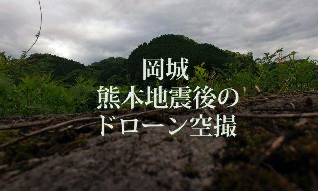 岡城 熊本地震後のドローン空撮 5月11日2016年 ロングバージョン