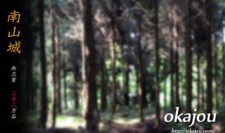 竹田市の国指定重要文化財、岡城ヒストリー南山城