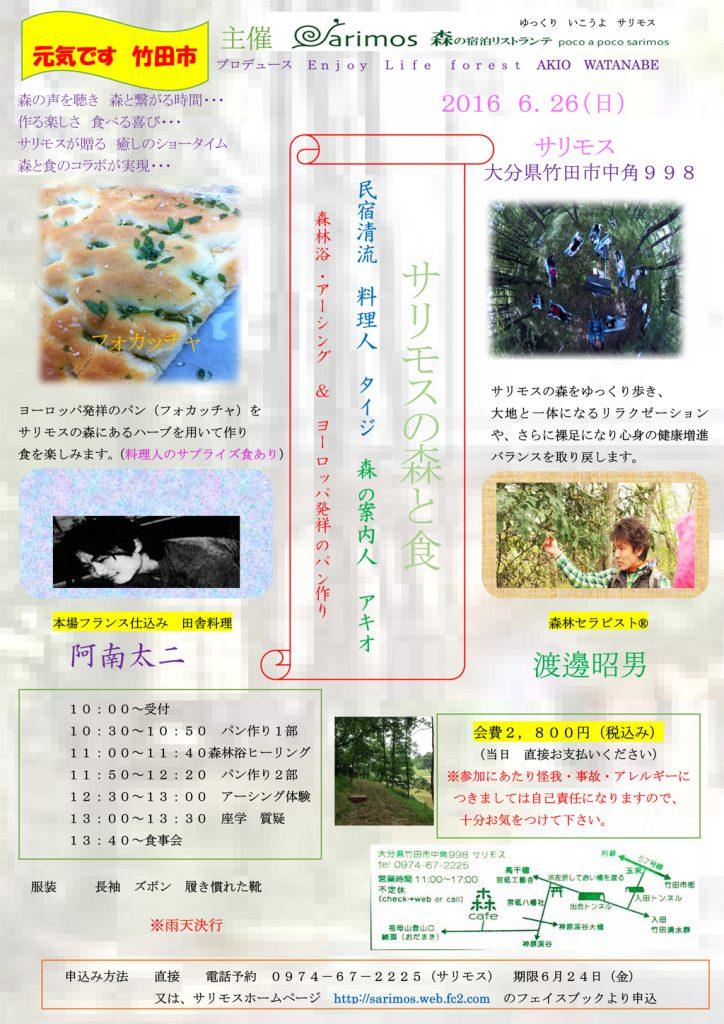 イベント「サリモスの森と食」リーフレット
