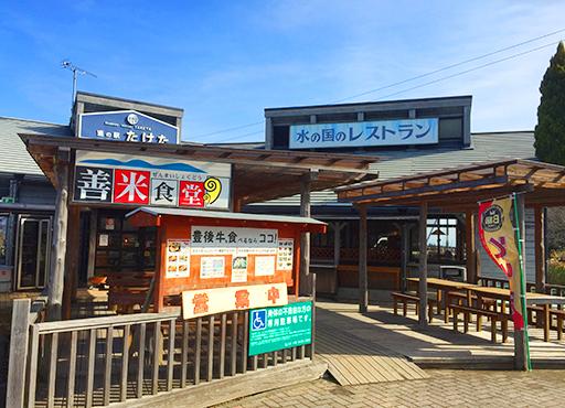 善米食堂・竹田市道の駅たけた横