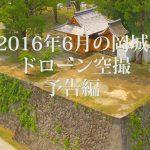 2016年6月の岡城 ドローン空撮 予告編の動画を公開