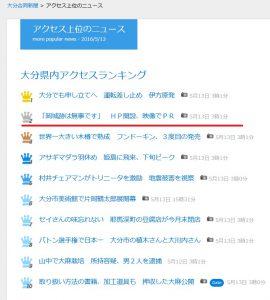 大分合同新聞様のサイトで、岡城.comの記事がアクセスランキング2位に