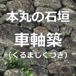 岡城本丸の石垣車軸築の写真