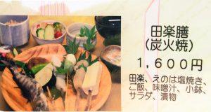 竹田市名物田楽料理
