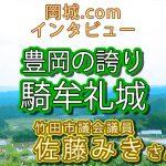 騎牟礼城阯公園の佐藤みき竹田市議会議員様インタビュー