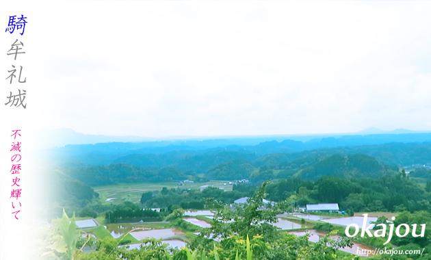 騎牟礼城阯公園からの風景