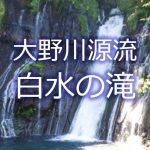 大野川源流白水の滝、岡藩中川公のお茶屋跡