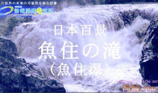 日本百景「魚住の滝」-豊薩合戦で島津軍を阻んだ滑瀬(白滝川)上流の滝)-