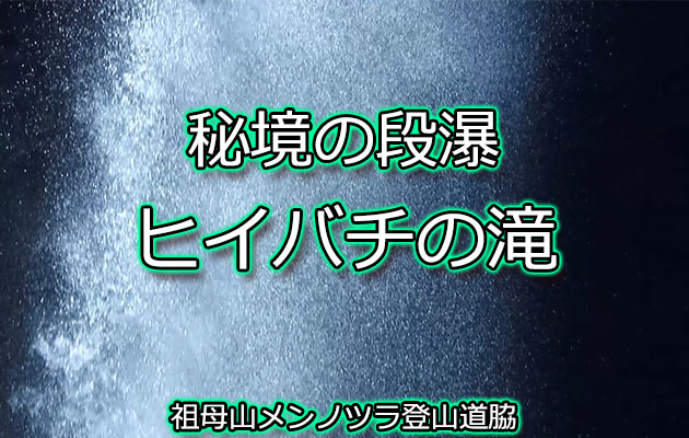 祖母山の滝ヒイバチの滝、祖母山は大分県、宮崎県、熊本県、の3県にまたがる祖母連山