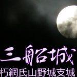 「三船城主郭」 -朽網氏山野城の支城-