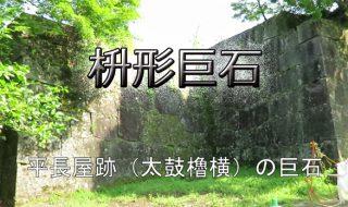 九州の大分県竹田市にある日本の山城岡城の石垣中最大の巨石