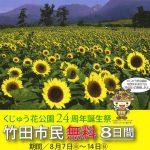 くじゅう花公園24周年誕生祭-太陽に向う花のように、明日は輝く。