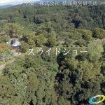 岡城 ドローン空撮20160704スライドショーを公開