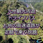 「九州観光周遊ドライブパス」で天空の城岡城へ!のアイキャッチ画像