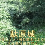 九州の山城、大分県竹田市戸上の駄原城址の捜索記録。