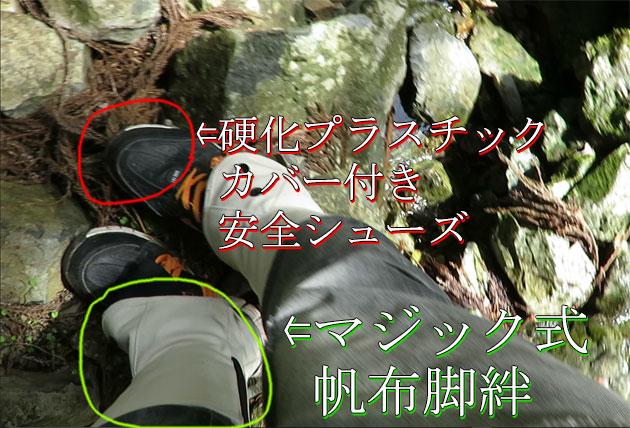 山歩きの服装(登山、トレッキング、毒蛇対策)その二