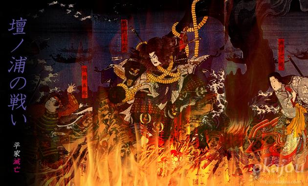 壇ノ浦 の 戦い