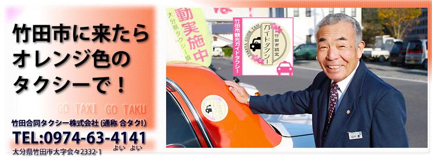 竹田市観光ガイドタクシー