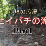 九州の大分県竹田市にある祖母山の滝ヒイバチの滝の動画h001