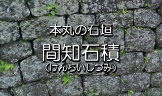 間知石積・岡城本丸の石垣