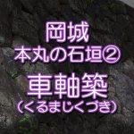 動画:岡城本丸の石垣② 「車軸築」kuruma_02