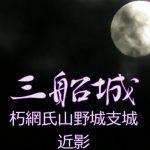 山城特集 「三船城主郭」 -朽網氏山野城の支城-