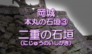 岡城本丸の石垣④「二重の石垣」(算木積)niju_02