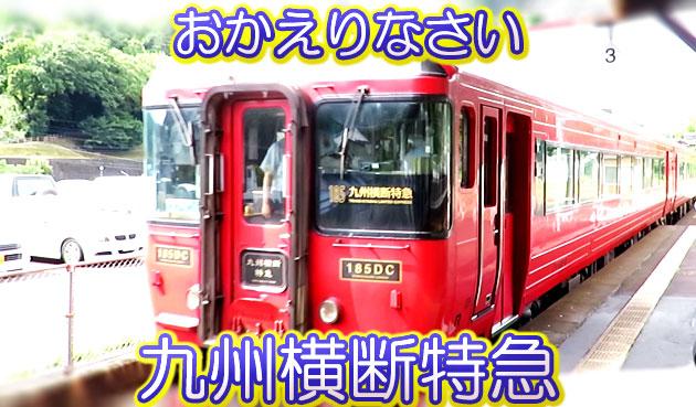 JR九州横断特急、運行再開