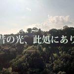 昔の光、此処にあり 天空の豊後竹田「岡城」20160714 vol.1の動画を公開