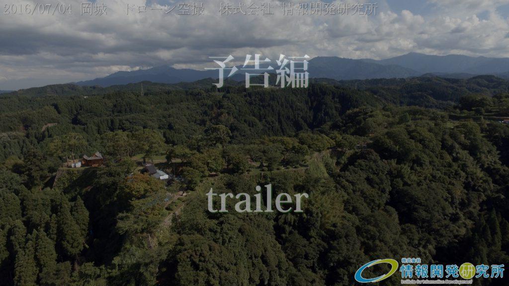 天空の豊後竹田「岡城」ドローン空撮 20160704 予告編の動画を公開