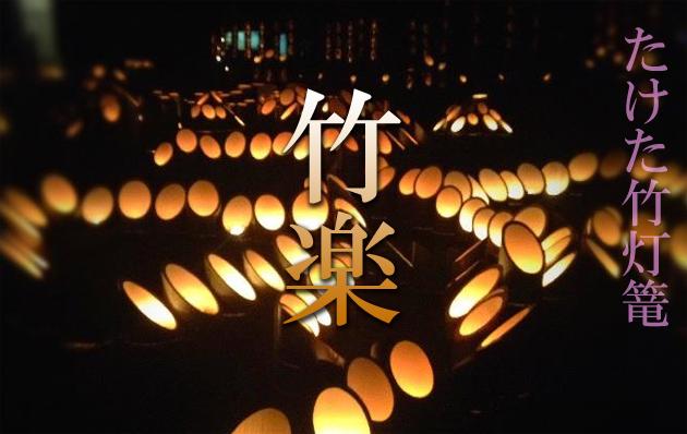 竹田竹灯籠竹楽、竹田のランタンフェスティバル