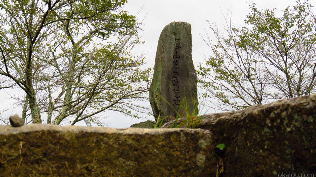 陽明学者熊沢蕃山先生の順徳碑
