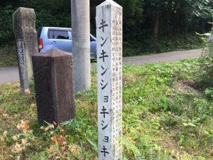西南戦争の激戦区の一つ、参勤交代道のある熊本県阿蘇郡産山村片俣の西南戦争の逸話が書かれた立て札。