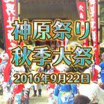 健男霜凝日子神社秋季大祭