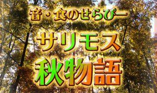サリモス秋物語 イベント