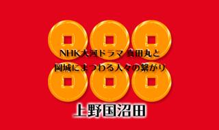 NHK大河真田丸の登場人物と岡城にまつわる人々の関係。