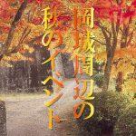 岡城と竹田の秋のイベント情報