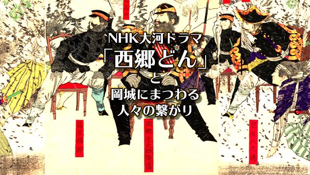 NHK大河ドラマ 西郷どん岡城にまつわる人々の繋がり 西南戦争茶屋の辻の戦い